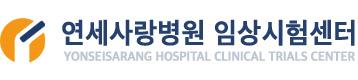 연세사랑병원
